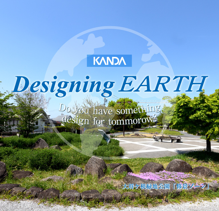神田設計|Designing EARTH|Do you have something design for tommorow?